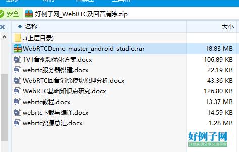 android WebRTC 示例demo源码(回音消除) - 开发实例、源码下载- 好例子网