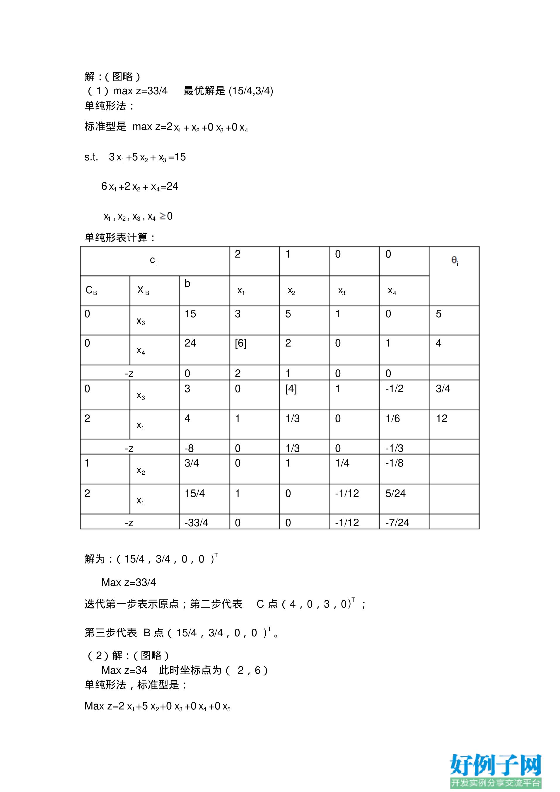 图书管理系统时序图_《运筹学》第五版答案.pdf - 开发实例、源码下载 - 好例子网