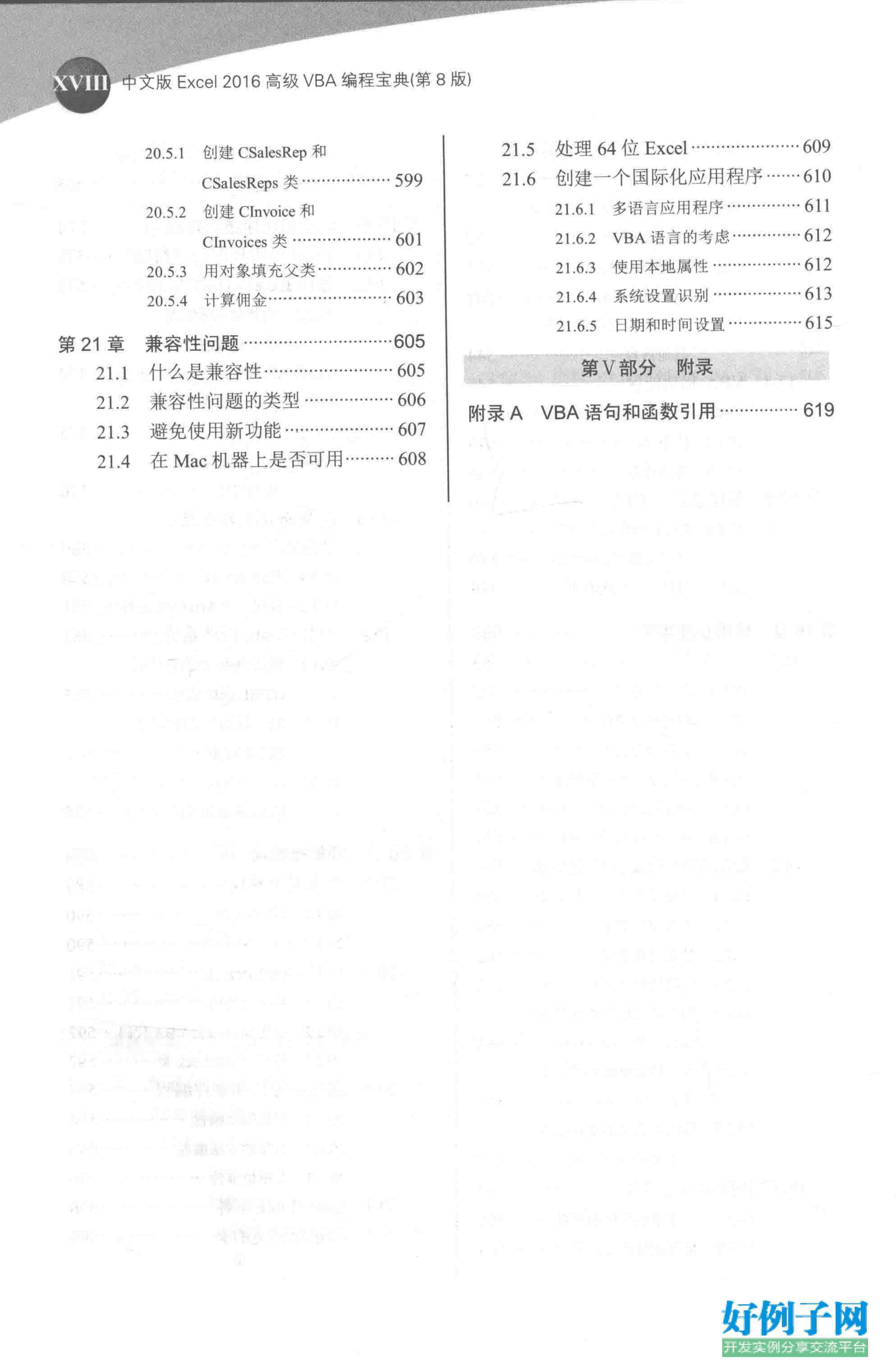 vba 中文 版